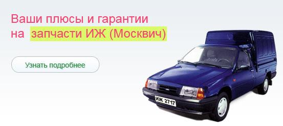 Запчасти ИЖ (Москвич): плюсы покупки у нашей компании