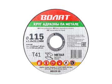 Круг отрезной 115х1.0x22.2 мм для металла ВОЛАТ, Китай