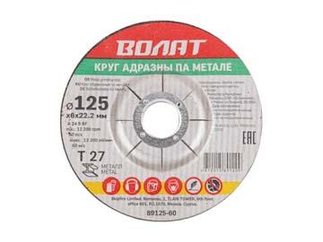 Круг обдирочный 125х6x22.2 мм для металла ВОЛАТ, Китай
