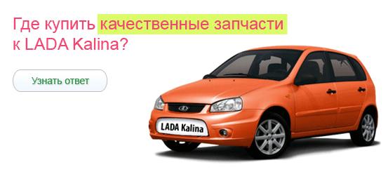 Где купить качественные запчасти к LADA Kalina