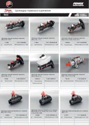 FENOX Automotive Components