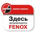 Здесь автокомпоненты Fenox